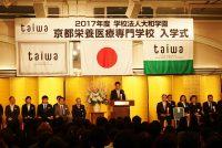 ☆2017年度 京都栄養医療専門学校 入学式!☆