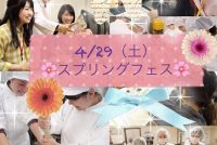 4月29日(土) 11:00~15:00オープンキャンパススプリングフェス開催!