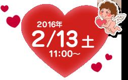 2016年2月13日(土)11:00~