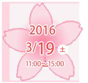 2016年3月19日(土)11:00~