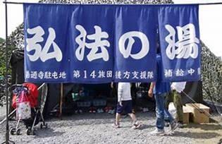 東日本大震災 京栄校 派遣