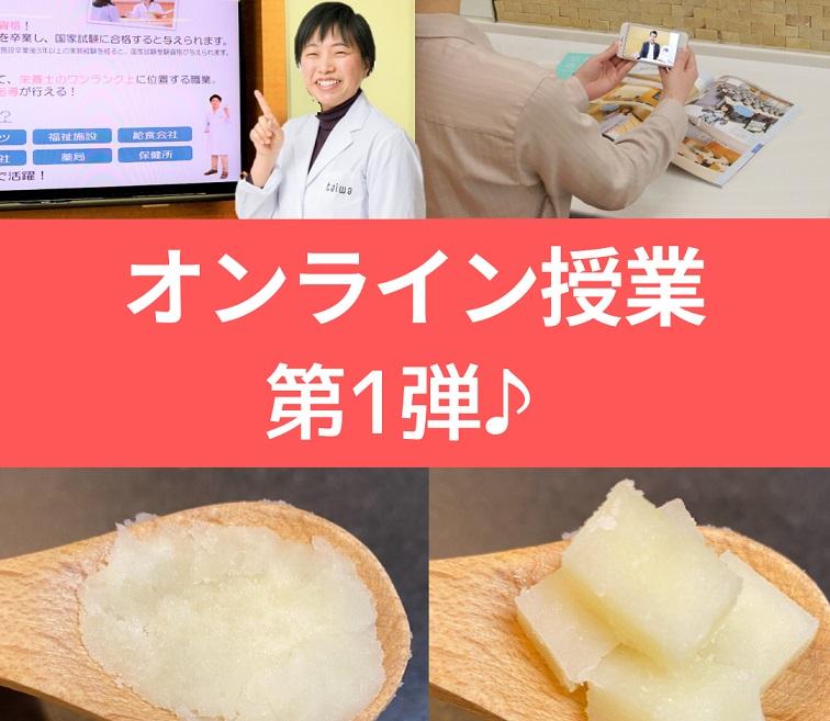 京都栄養 オンライン授業