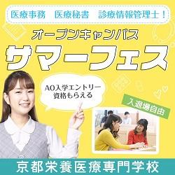 https://www.kyoto-eiyoiryo.ac.jp/blog/oc/trial/20200823/