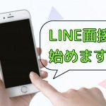 LINE面接イメージ