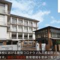 知る専京都栄養医療専門学校