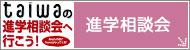 taiwaの進学相談会へ行こう!