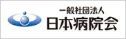 一般社団法人日本病院会