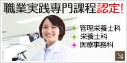 文部科学省認定 職業実践専門課程認定!