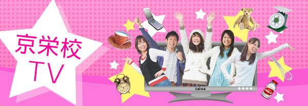 京栄校TV