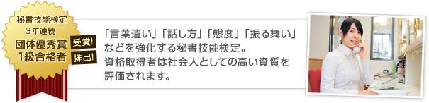 秘書技能検定3年連続 団体優秀賞1級合格者 受賞!排出!