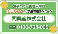 司興産株式会社